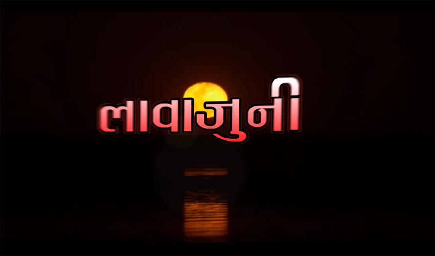 कमलरी प्रथामा बनेको चलचित्र 'लावाजुनी' युट्युबमा रिलिज